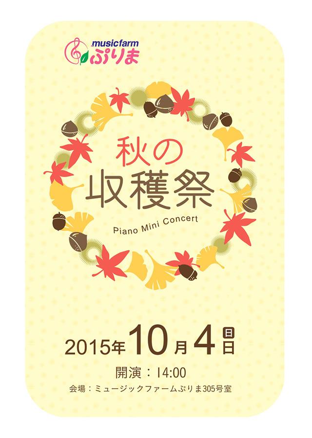 秋の収穫祭 Piano Mini Concert